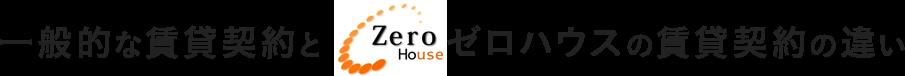 一般的な賃貸契約と鹿児島ゼロハウスの賃貸契約の違い