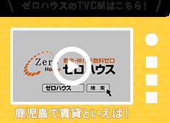 ゼロハウス株式会社へのお問い合わせフォーム