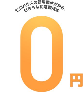 鹿児島中央駅・天文館専門不動産のゼロハウスの管理部件だから、もちろん初期費用は0円!