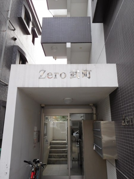 Zero武町2015