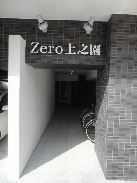 Zero上之園 2B34