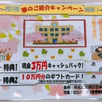 鹿児島市賃貸会社ゼロハウス 春のご紹介キャンペーンです!