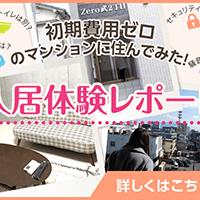 鹿児島中央駅近くで、初期費用ゼロの「ゼロハウス」の賃貸マンションに住んでみた!