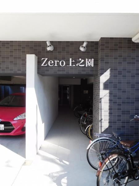 Zero上之園 8B3