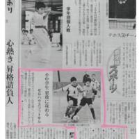 【特別参加賞】締切と【新聞掲載】のお知らせ